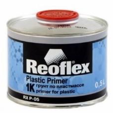 REOFLEX 1К Грунт по пластмассе,прозрачный, 0,5л.